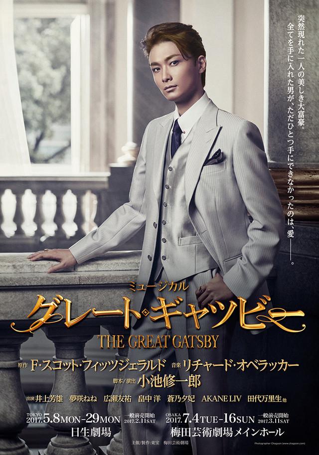 ミュージカル「グレート・ギャツビー」新ビジュアル (c)Chagoon