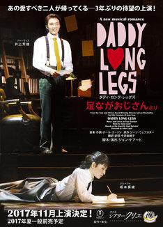 「ダディ・ロング・レッグズ~足ながおじさんより~」ビジュアル