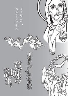 中野坂上デーモンズの憂鬱 第9回本公演「意味の誕生。」チラシ表