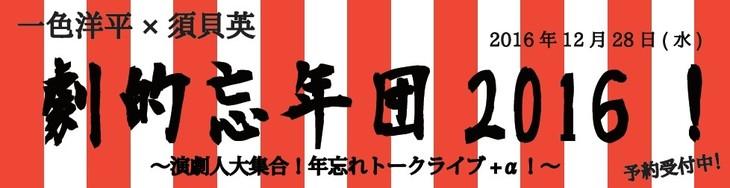 一色洋平×須貝英「『劇的忘年団2016!』~演劇人大集合!年忘れトークライブ+α!~」ロゴ