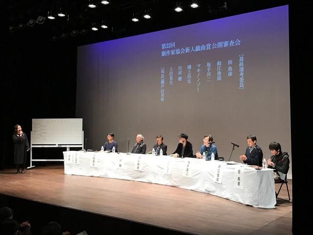 第22回劇作家協会新人戯曲賞 公開審査会の様子。