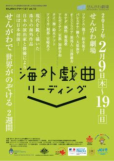 「せんがわシアター121 Vol.10 海外戯曲リーディング」チラシ。