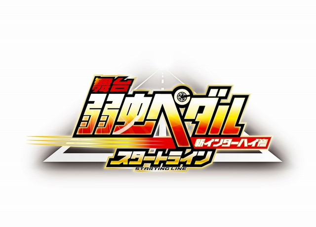 「舞台『弱虫ペダル』新インターハイ篇~スタートライン~」ロゴ