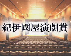 紀伊國屋演劇賞ビジュアル