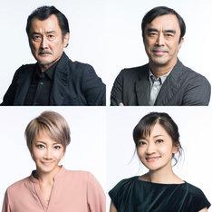 左上から時計回りに吉田鋼太郎、益岡徹、島田歌穂、柚希礼音。