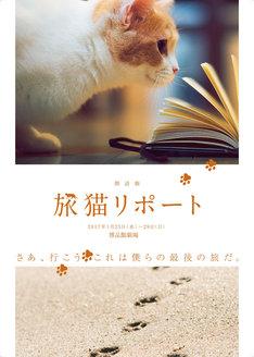 朗読劇「旅猫リポート」メインビジュアル