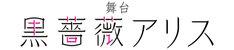 舞台「黒薔薇アリス」ロゴ