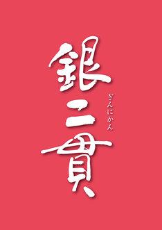 「銀二貫」ロゴ