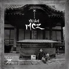 定時残業Z 第4回公演「HEIAN MCZ」チラシ表