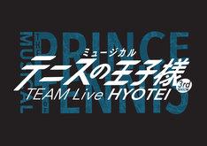 「ミュージカル『テニスの王子様』TEAM Live HYOTEI」ロゴ