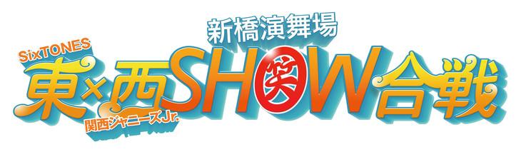 「東SixTONES×西関西ジャニーズJr. SHOW合戦」
