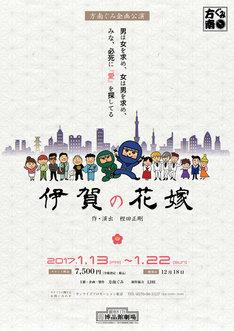 方南ぐみ企画公演「伊賀の花嫁」チラシ