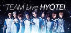 「ミュージカル『テニスの王子様』TEAM Live HYOTEI」キービジュアル
