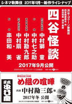 シネマ歌舞伎「四谷怪談」「め組の喧嘩」チラシ
