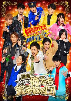 TOEI HERO NEXT ステージ「舞台『さらば俺たち賞金稼ぎ団』」メインビジュアル