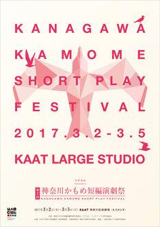 第2回神奈川かもめ短編演劇祭チラシ表