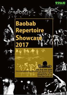 「Baobab Repertoire Showcase 2017」ビジュアル