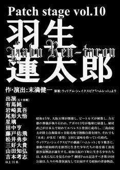 Patch stage vol.10「羽生蓮太郎」仮チラシ