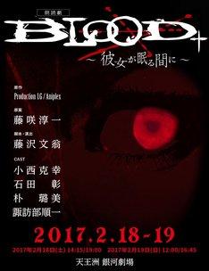 朗読劇「BLOOD+ ~彼女が眠る間に~」ビジュアル