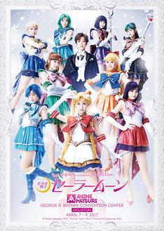 「Anime Matsuri 2017」より、ミュージカル「美少女戦士セーラームーン」ステージのビジュアル。