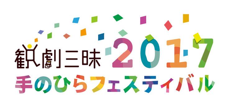 「観劇三昧 のひらフェスティバル2017」ロゴ