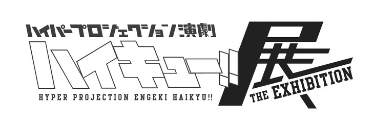 「ハイパープロジェクション演劇『ハイキュー!!』展」ロゴ