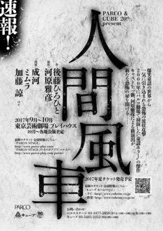 PARCO & CUBE 20th. Present「人間風車」仮チラシ