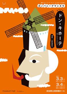 高知パフォーミング・アーツ・フェスティバル2016 カンパニーデラシネラ「ドン・キホーテ」チラシ表