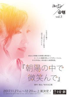 「ユーミン×帝劇 vol.3『朝陽の中で微笑んで』」ビジュアル