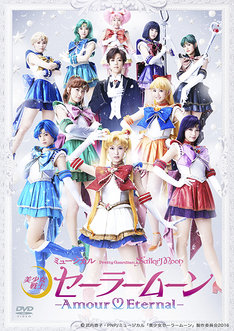 ミュージカル「『美少女戦士セーラームーン』-Amour Eternal-」ビジュアル。(c) 武内直子・PNP/ミュージカル「美少女戦士セーラームーン」製作委員会2016
