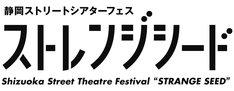 「ストレンジシード」ロゴ