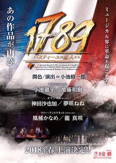 ミュージカル「1789―バスティーユの恋人たち―」速報チラシ