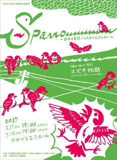 「Sparrowwwwww~日本の昔話/したきりスズメより~」チラシ表