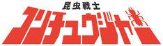 「昆虫戦士コンチュウジャー」ロゴ