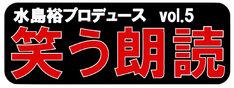 水島裕プロデュース vol.5「笑う朗読」ロゴ