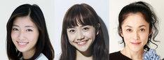 左から相楽樹、松井愛莉、濱田マリ。