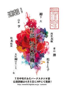 オフィスコットーネプロデュース「怪談 牡丹燈籠」仮チラシ