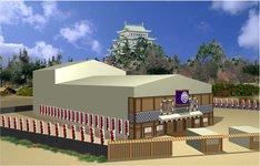 名古屋平成中村座の外観イメージ。
