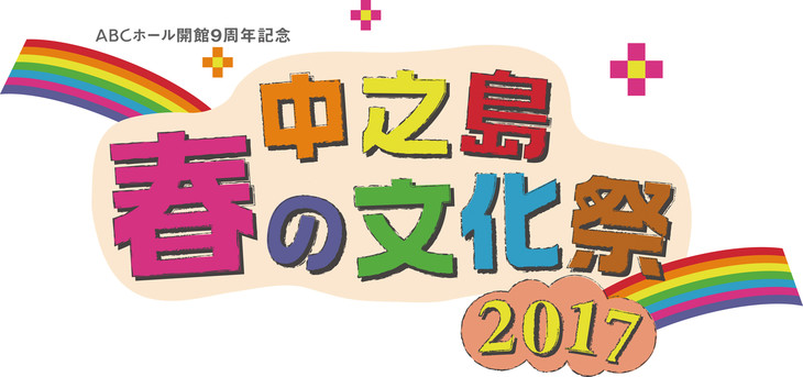 ABCホール開館9周年記念「中之島春の文化祭2017」ロゴ