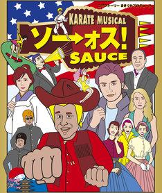 ユアストーリー まきりかプロデュース ミュージカル「ソーォス!」KARATE MUSICAL「SAUCE」ビジュアル