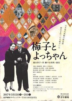 秋田雨雀・土方与志記念 青年劇場第116回公演「梅子とよっちゃん」チラシ表