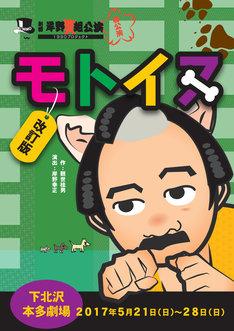 劇団岸野組「改訂版 モトイヌ」チラシ表