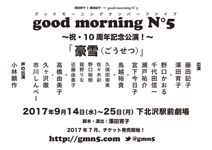 good morning N°5 ~祝・10周年記念公演~「豪雪(ごうせつ)」仮チラシ