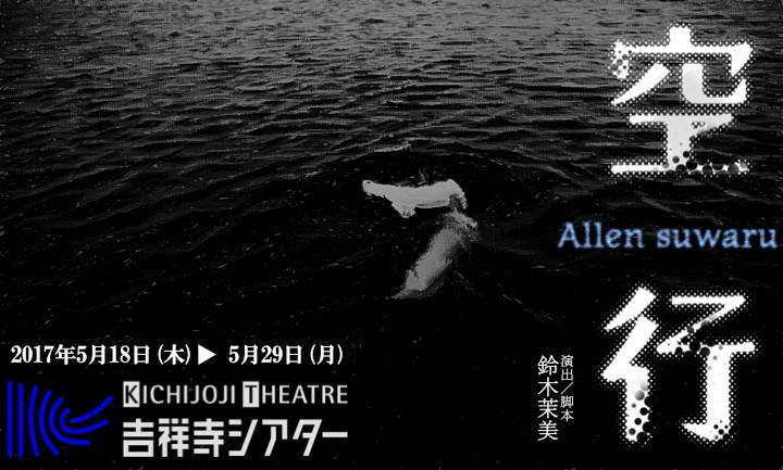 劇団アレン座(Allen suwaru)第1回公演「空行」ビジュアル