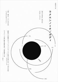 日本のラジオ「ラクエンノミチ / ボディ」チラシ表