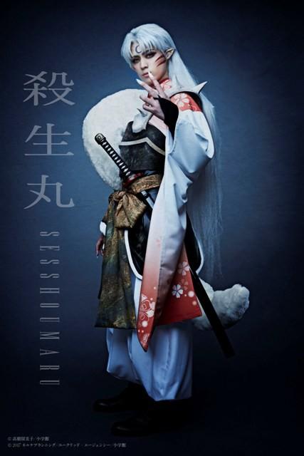 佐奈宏紀演じる殺生丸。