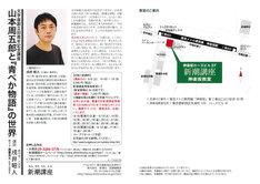 文学座創立80周年記念講座「山本周五郎と『青べか物語』の世界」チラシ