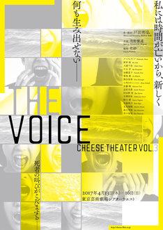 チーズtheater「THE VOICE」チラシ表