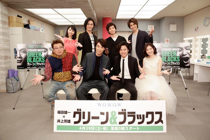 「WOWOWオリジナルミュージカルコメディ 福田雄一×井上芳雄『グリーン&ブラックス』」製作会見より。