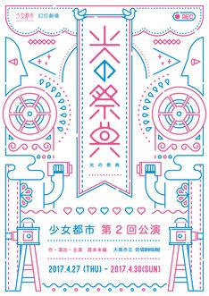 少女都市「光の祭典」チラシ表